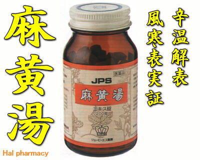 JPS 麻黄湯