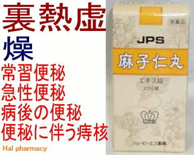JPS 麻子仁丸