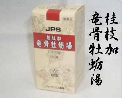 JPS 桂枝加竜骨牡蛎湯