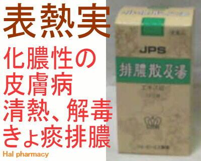 JPS 排膿散及湯