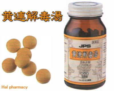 JPS 黄連解毒湯