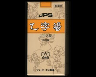 JPS 乙字湯