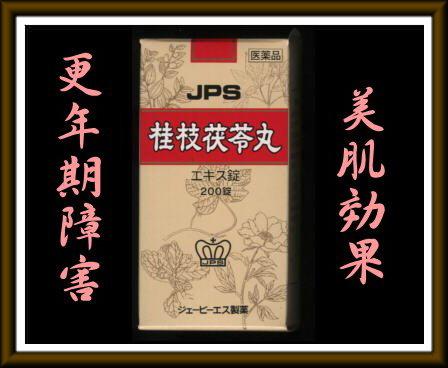 JPS 桂枝茯苓丸