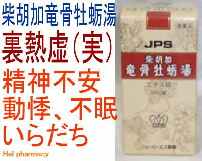 JPS 柴胡加竜骨牡蛎湯