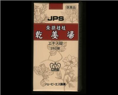 JPS 柴胡桂枝乾姜湯