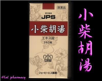 JPS 小柴胡湯