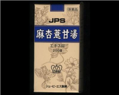 JPS 麻杏薏甘湯