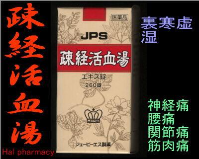 JPS 疎経活血湯