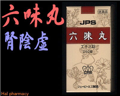 JPS 六味丸 料
