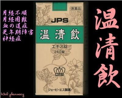 JPS 温清飲
