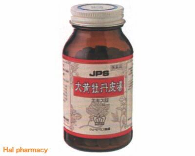 JPS 大黄牡丹皮湯