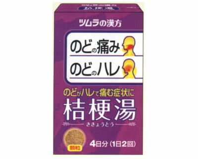 ツムラ漢方 桔梗湯 エキス顆粒