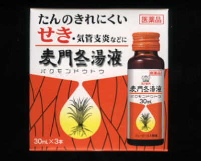 漢方製剤 麦門冬湯 液
