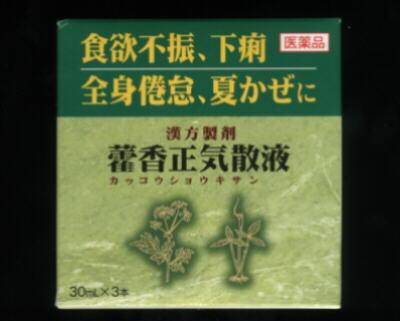 漢方製剤 藿香正気散 液