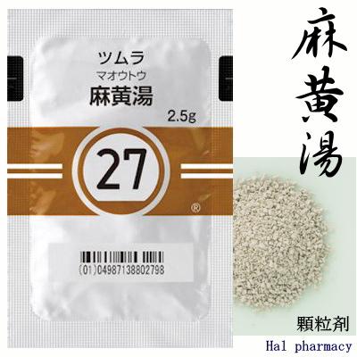 ツムラ 麻黄湯 エキス顆粒(医療用)