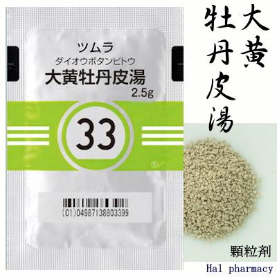 ツムラ 大黄牡丹皮湯 エキス顆粒(医療用)