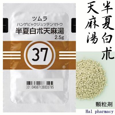 ツムラ 半夏白朮天麻湯 エキス顆粒(医療用)
