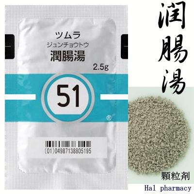 ツムラ 潤腸湯 エキス顆粒(医療用)