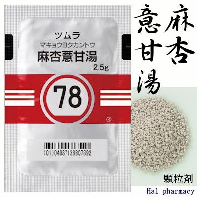 ツムラ 麻杏薏甘湯 エキス顆粒(医療用)
