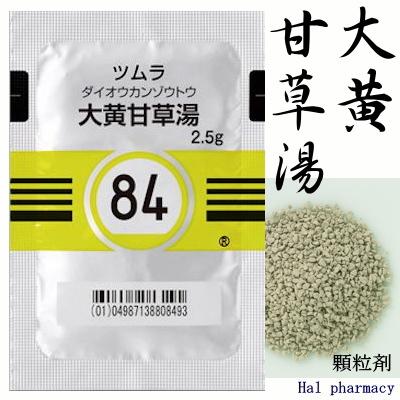 ツムラ 大黄甘草湯 エキス顆粒(医療用)