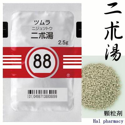 ツムラ 二朮湯 エキス顆粒(医療用)