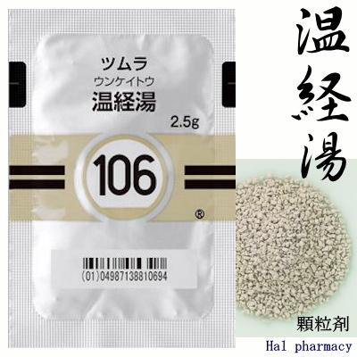 ツムラ 温経湯 エキス顆粒(医療用)