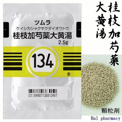 ツムラ 桂枝加芍薬大黄湯 エキス顆粒(医療用)