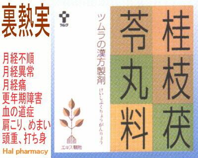 ツムラ漢方 桂枝茯苓丸料 エキス顆粒