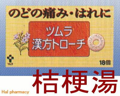 ツムラ漢方トローチ 桔梗湯