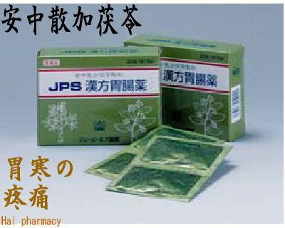 JPS 漢方胃腸薬