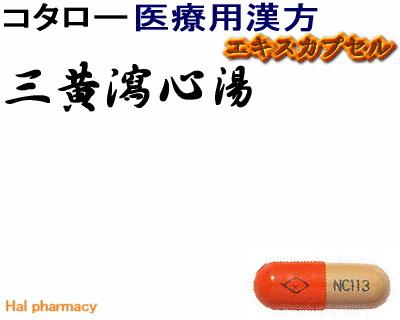 コタロー 三黄瀉心湯 エキスカプセル