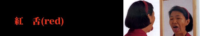紅舌(鮮紅舌)
